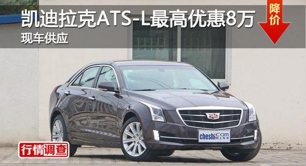 唐山凯迪拉克ATS-L优惠8万 竞争奥迪A4L-图1