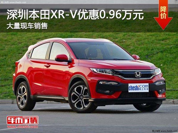 深圳本田XR-V优惠0.96元 竞争本田缤智-图1