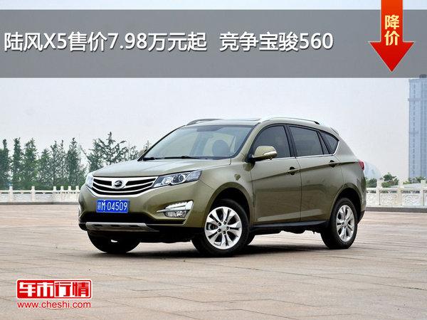 陆风X5售价7.98万元起  竞争宝骏560-图1