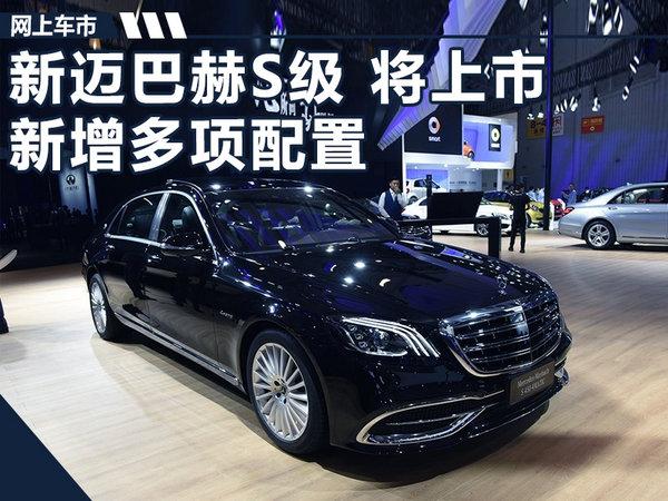 奔驰新一代迈巴赫S级即将上市 新增多项配置-图1