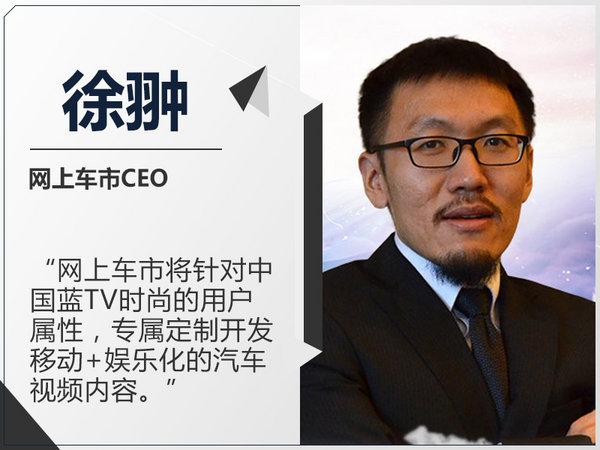 浙江卫视与网上车市达成合作 独家运营新媒体汽车-图3