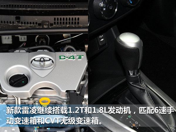 广汽丰田新款雷凌1.2T更名185T 18号上市-图6