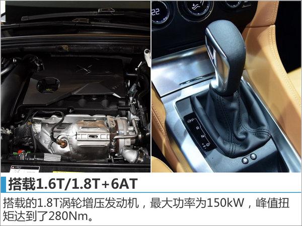 DS6将于广州车展上市 预计19万元起售-图4