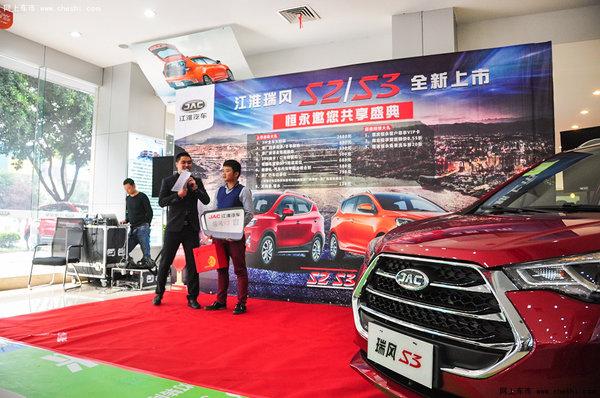 小型SUV双子星 江淮瑞风S2&S3重庆上市-图8