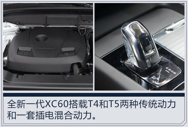 沃尔沃全新一代XC60于12月20日上市 预计32万起-图6