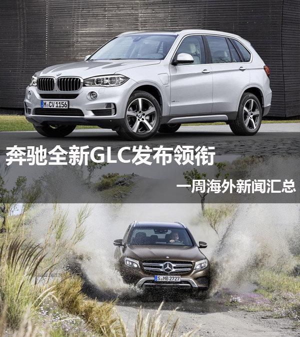 奔驰全新GLC发布领衔 一周海外新闻汇总_海外车讯-网上车市