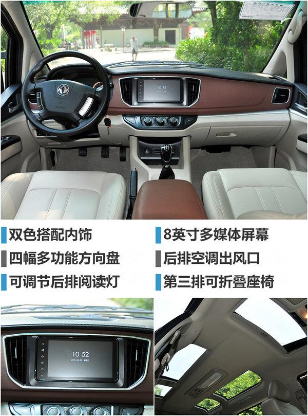 东风风行全新菱智M5正式上市 售XX万起-图2