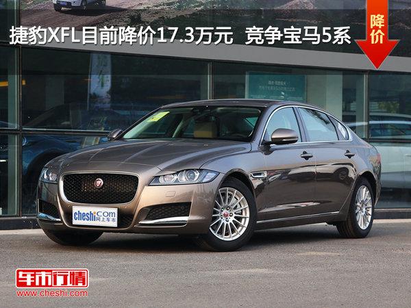 捷豹XFL目前降价17.3万元  竞争宝马5系-图1