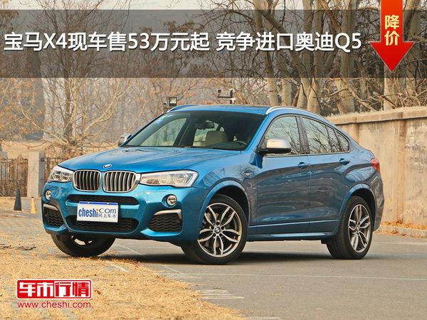 宝马X4现车售53万元起 竞争进口奥迪Q5-图1