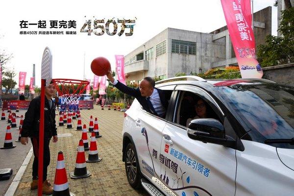 BYD感恩450万用户 共迎造车新时代福建站-图6