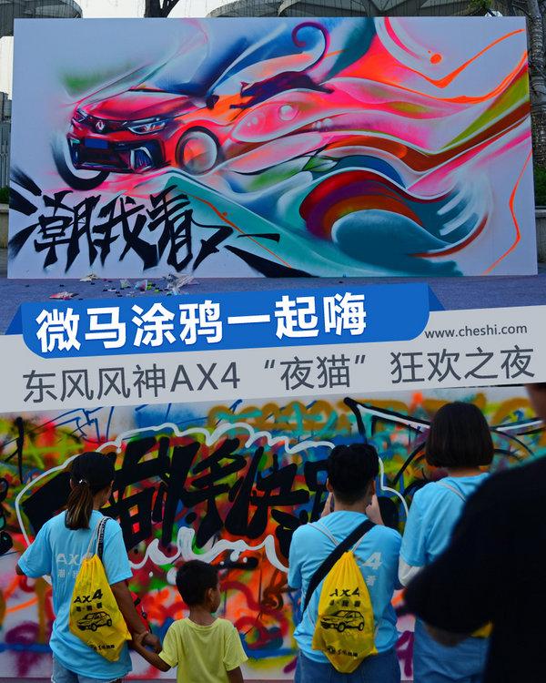 """微马涂鸦一起嗨 东风风神AX4""""夜猫""""狂欢之夜-图1"""