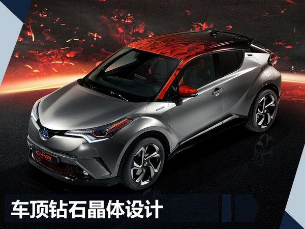 丰田C-HR Hy-Power概念车发布 外观细节换新-图3
