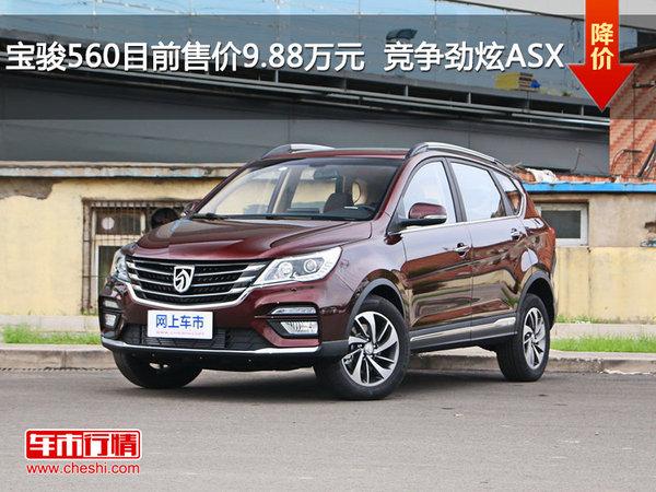 宝骏560目前售价9.88万元 竞争劲炫ASX-图1