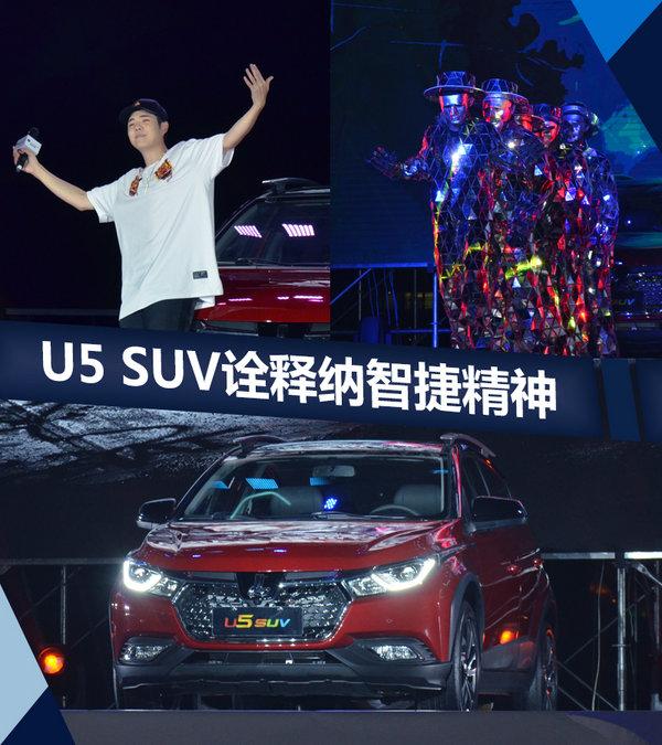 吴新发:年轻无关年龄 U5 SUV诠释纳智捷精神-图1