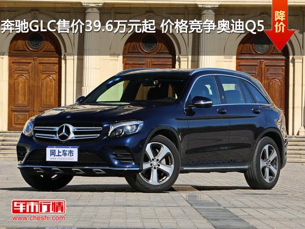 奔驰GLC售价39.6万元起 鸿运国际竞争奥迪Q5-图1