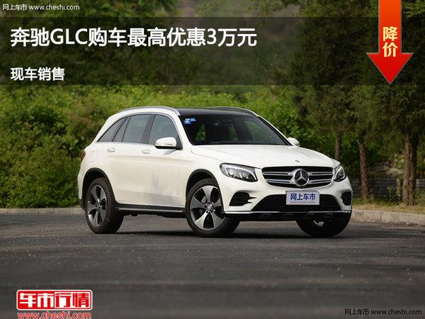 太原奔驰GLC优惠达3万元降价竞争宝马X3-图1