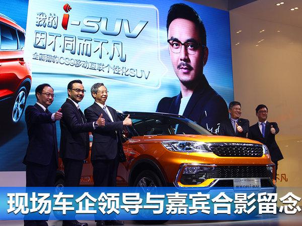 猎豹小型SUV CS9上市 售7.68-11.68万-图2