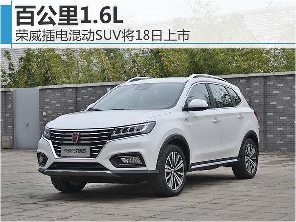 荣威插电混动SUV将18日上市 百公里1.6L-图1