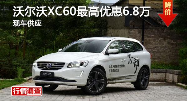 长沙沃尔沃XC60优惠6.8万 降价竞宝马X3-图1
