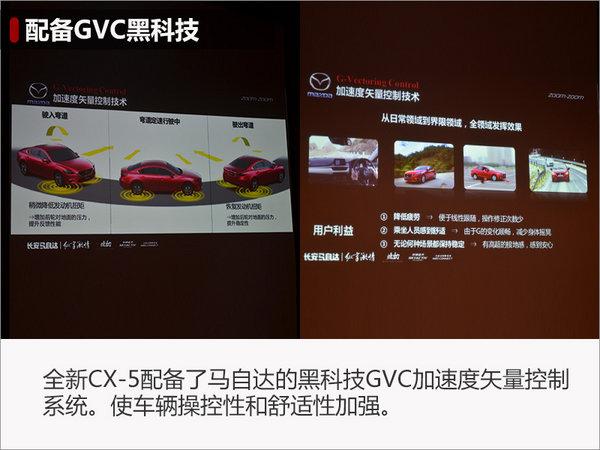 马自达全新CX-5即将上市 尺寸比途观更大-图4