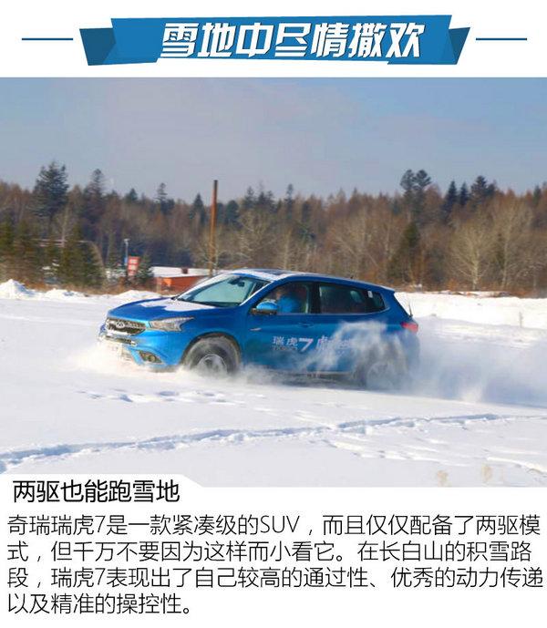"""冰天雪地""""东北虎"""" 和瑞虎7一起挑战极寒-图3"""