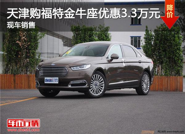 天津购福特金牛座优惠3.3万元 现车销售-图1