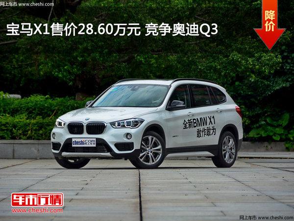 宝马X1售价28.60万元 竞争奥迪Q3-图1