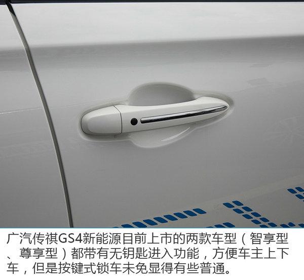 购车享政策优惠 实拍广汽传祺GS4新能源-图6
