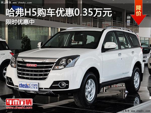 哈弗H5购车可优惠0.35万元 新年欢乐购-图1