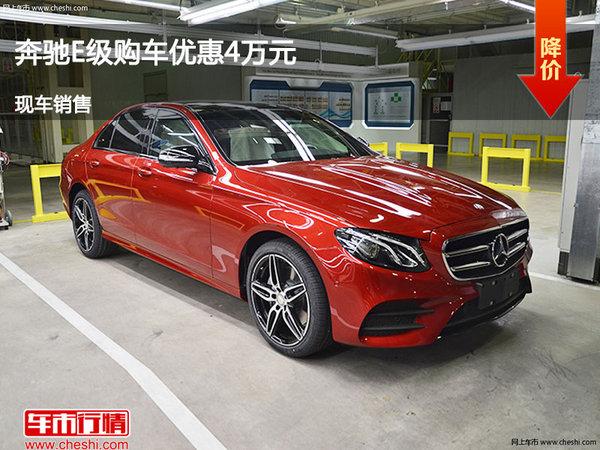 太原奔驰E级优惠4万元 降价竞争宝马5系-图1
