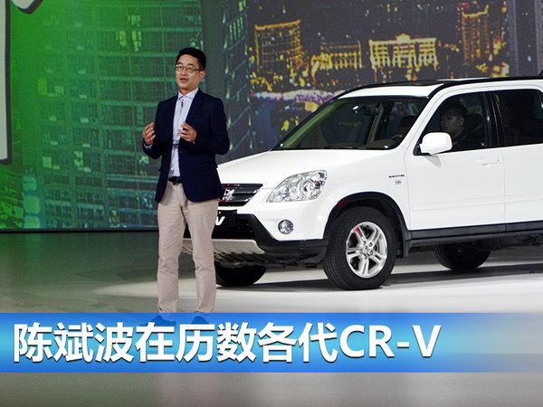 东风本田全新CR-V正式上市 16.98-24.98万-图3