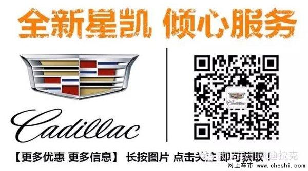 武汉星凯凯迪拉克CT6全系现金优惠5.2万-图3