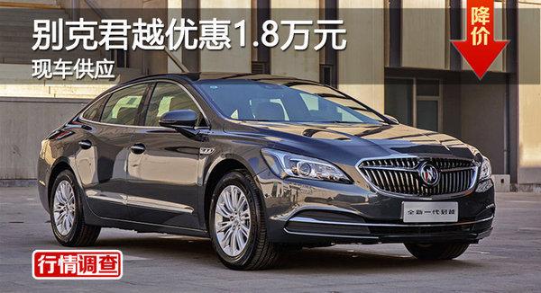 广州别克君越优惠1.8万 降价竞日产天籁-图1