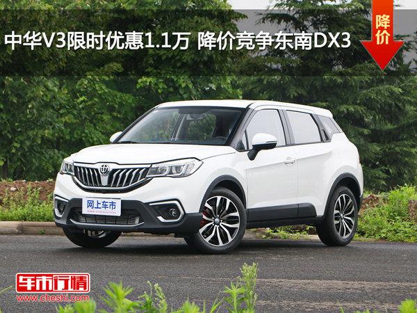 中华V3限时优惠1.1万 降价竞争东南DX3-图1