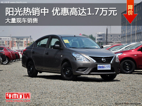 深圳阳光热销中 购车优惠高达1.7万元-图1