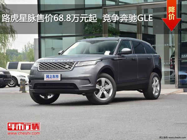 深圳路虎星脉售68.8万元起 竞争奔驰GLE-图1