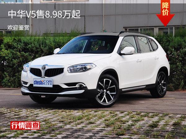 中华V5平价销售8.98万起 欢迎到店垂询-图1