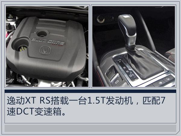 长安逸动XT RS搭1.5T引擎 成都车展正式上市-图2