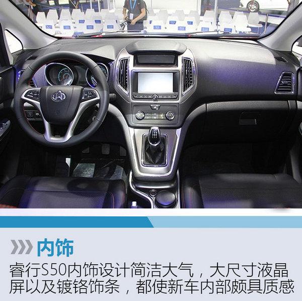 长安睿行S50正式发布 搭载1.5升发动机-图4
