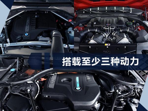 近赏宝马X7插电式混动概念车 超大空间新境界-图1