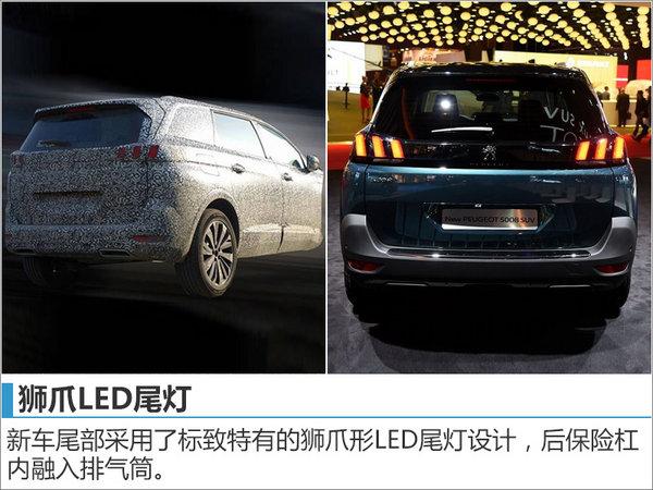 东风标致首款七座SUV曝光 搭1.8T发动机-图3