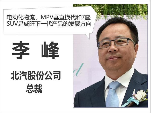李峰揭秘威旺未来方向 将推7座SUV等新车-图2