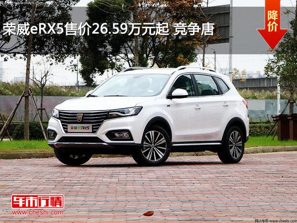 荣威eRX5售价26.59万元起 竞争唐-图1