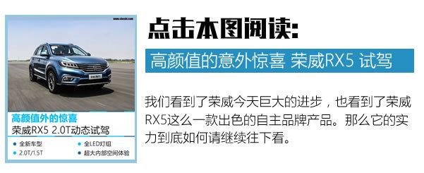 颜值高学习好的优等生 上汽荣威RX5试驾-图1