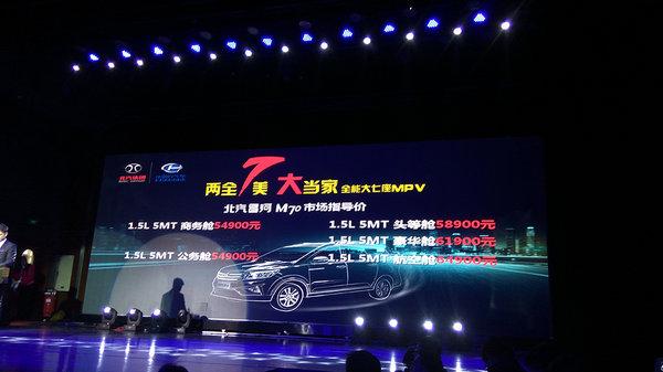 昌河全新MPV-M70正式上市 售价5.49万起-图2
