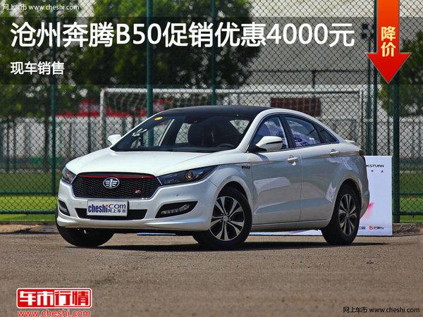 沧州奔腾B50促销优惠4000元  现车销售-图1