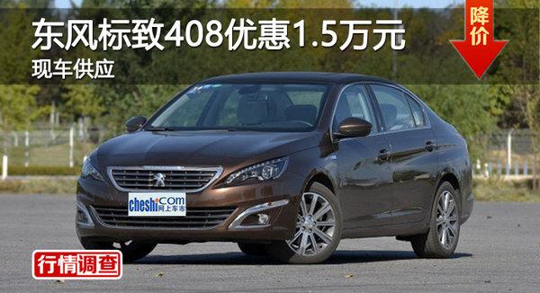 广州东风标致408优惠1.5万元 现车供应-图1