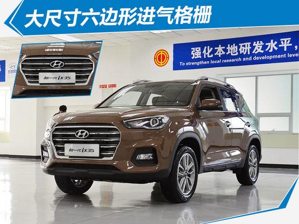 北京现代新ix35正式上市 售价XX-XX万元-图3
