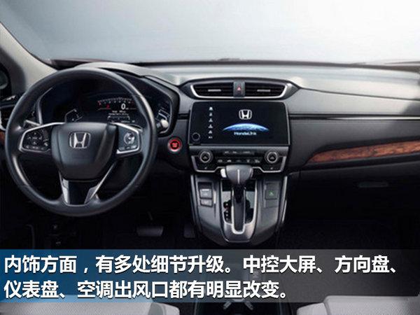 东风本田CR-V将7月上市 1.5T动力超越RAV4-图5