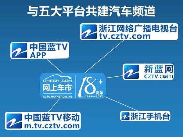 浙江卫视与网上车市合作 独家运营5大新媒体汽车频道-图1